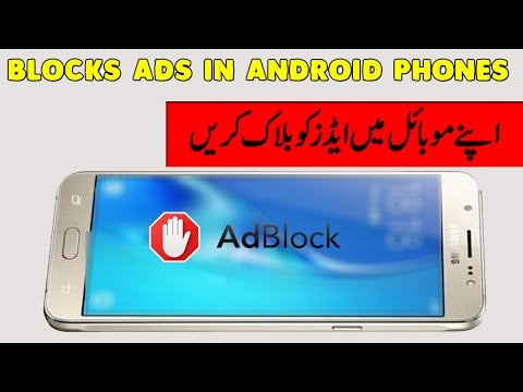 How To Blocks Ads In Android Phones In Urdu ❤ Best Android App Ever