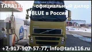 ADBLUE, АДБЛЮ Мочевина(, 2013-01-24T14:02:57.000Z)