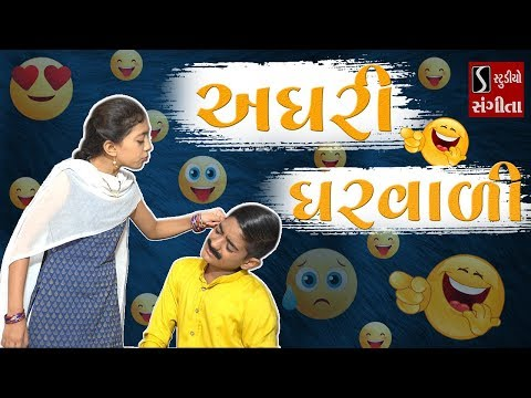 અઘરી ઘરવાળી – Gujarati Comedy Video – Bacha Party – Kids Comedy