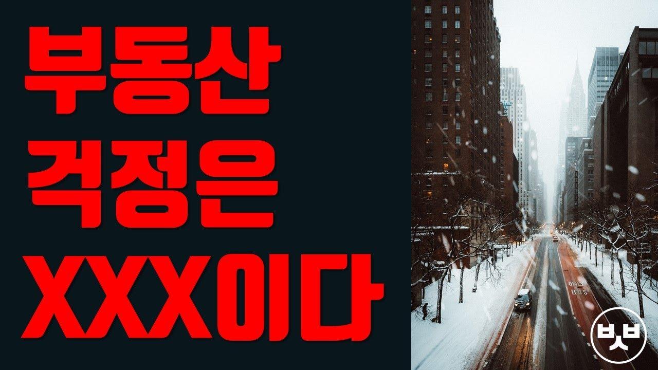 부동산 걱정은 사실 XXX이다 (feat 부동산분위기애매하죠)