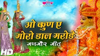 Gangour Festival Song   O Kun Ae Goro Dal Marodo Song   Latest Rajasthani Gangour Geet