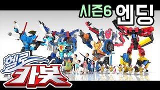 헬로카봇 시즌6 엔딩 Hello Carbot season6 Ending