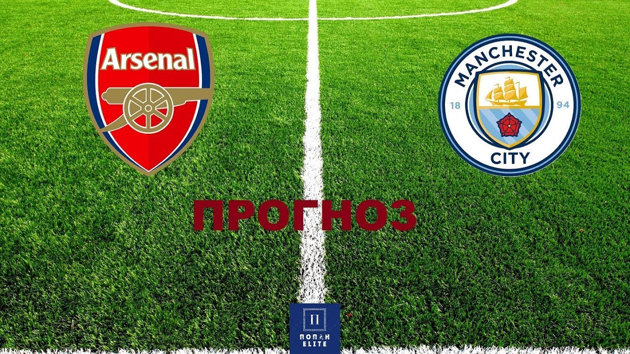 Прогноз на матч Арсенал - Манчестер Сити: горожане победят с нулевой форой