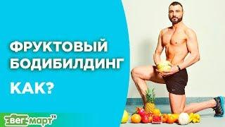Бодибилдер - фруктоед Роман Кравцов. ФРУКТОВЫЙ БОДИБИЛДИНГ - это возможно?