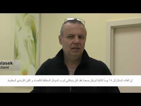 Arabic - OB Clinic • Prague • Czech Republic