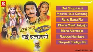 Bai Styomani  Full Audio Songs Jukebox  Rajasthani Bhajan  Sant Hemadas HD