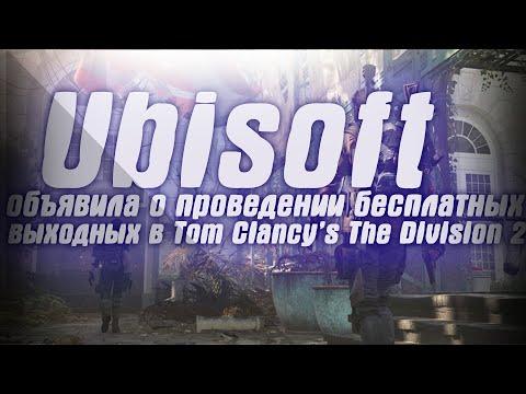 Ubisoft объявила O бесплатных выходных в Tom Clancy's . Все Сталкеры и вдобавок еще 7 игр за 399руб.