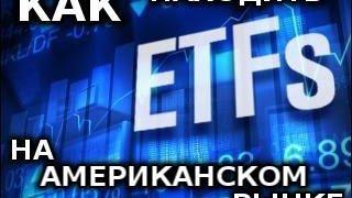 Как находить ETF для торговли на Американском рынке(В этом видео вы узнаете что такое ETF, познакомитесь с ресурсом где сможите выбрать и подобрать для себя..., 2016-04-27T19:22:16.000Z)