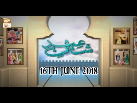 Shan-e-Eid (Female) - 16th June 2018 - ARY Qtv