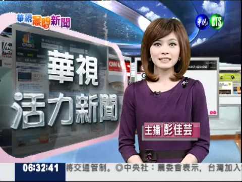 20111228華視晨間活力新聞