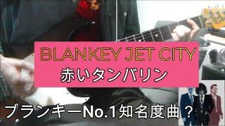 Blankey Jet City  /  赤いタンバリン 弾いてみた サッカリン 弾いてみたチャンネル