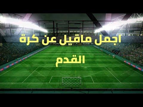 الذكورة فريد في البداية مقولات جميلة عن كرة القدم Comertinsaat Com