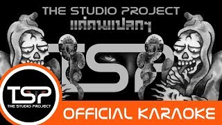 THE STUDIO PROJECT - แค่คนแปลกๆ [Karaoke คาราโอเกะ]