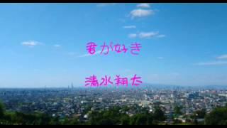 君が好き/清水翔太   (歌詞付き)
