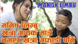 Melina rai सँग जाेडि मिलाउन मनिषले उचाइ बढाउने अाैषधी खाने, नमाने तानेरै बिहे गर्ने || Manish Limbu
