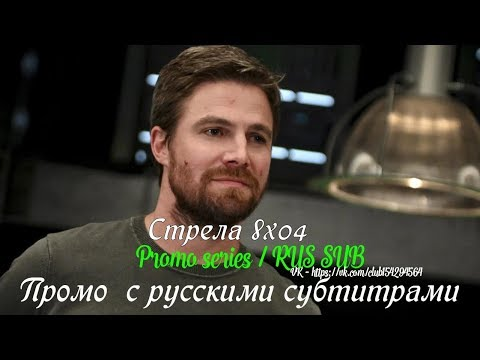 Стрела 8 сезон 4 серия - Промо с русскими субтитрами // Arrow 8x04 Promo