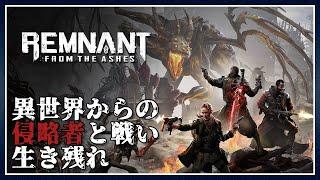 【♯2】異世界からの侵略者と戦い、生き残れ【Remnant From the Ashes】