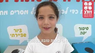 עיצוב סביבות למידה בבית ספר בתל אביב