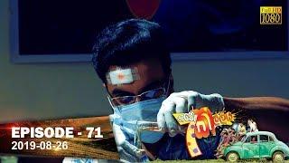 Hathe Kalliya | Episode 71 | 2019-08-26 Thumbnail