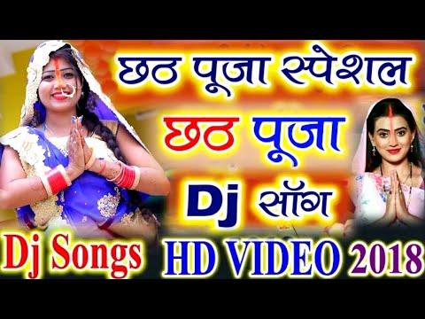 dj remix chhath puja song 2018 Bhojpuri Chhath Geet [Full HD Video] Chhath Pooja Special Song