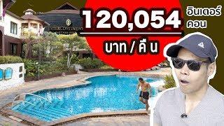 รีวิว อินเตอร์คอนพัทยา 120,054/บาท (2คืน) ห้องพูลวิลล่า Intercontinental รีวิว อินเตอร์คอนติเนนตัล