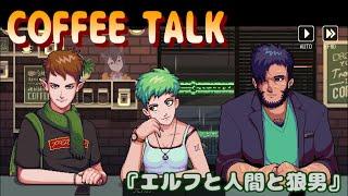 一杯いかが?『Coffee Talk』05