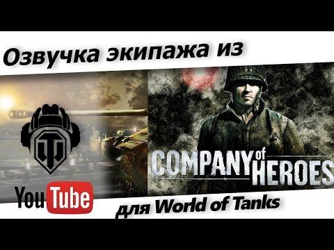 "Озвучка ""Company of Heroes"" (немецкая) для World of Tanks"