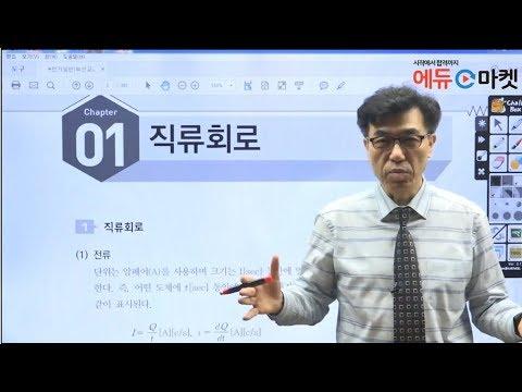 코레일 전기일반 - 김영복T의 전기일반 직류회로 01