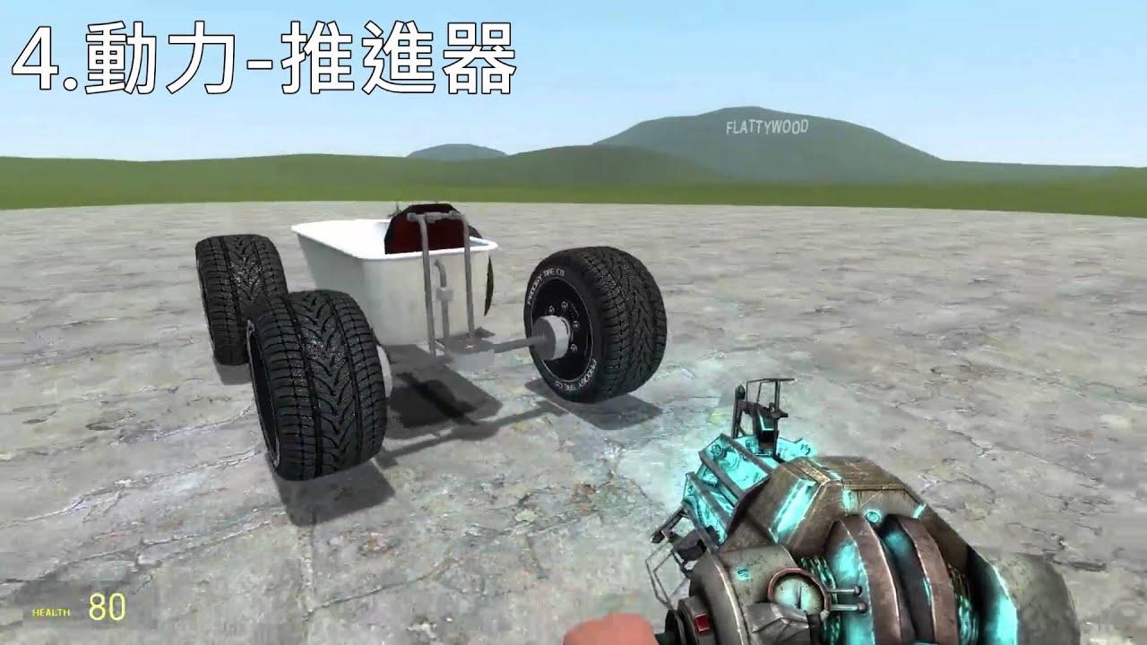修 -【GMOD】沙盒模式教學:簡單車輛製作 - YouTube