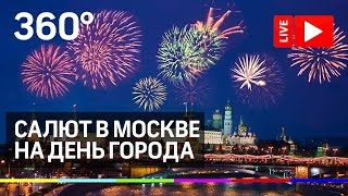 Салют в Москве в честь Дня города. Прямая трансляция!