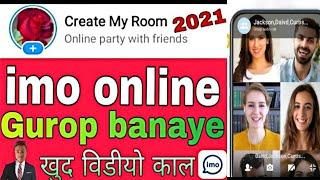 IMO online group video call Kaise banaen,online imo Gurop kaise banaye video call, imo Gurop banaye screenshot 1