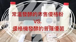 【#優格DIY小教室】常溫發酵VS.優格機發酵?