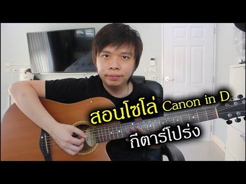 สอนโซโล่ Canon in D กีตาร์โปร่ง by Nut