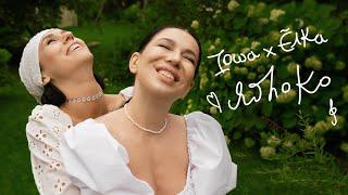 Премьера клипа: IOWA & Ёлка - Яблоко