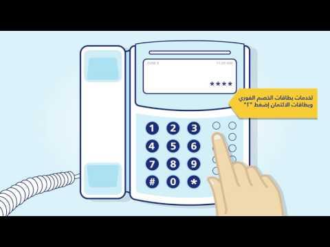 Making a Credit Card payment through Emirates NBD IVR كيفية سداد بطاقة الائتمان عبر الهاتف