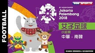 Live 女子足球預賽 ::中華 - 南韓:: 2018雅加達-巨港 亞運會 18th Asian Games 網路直播