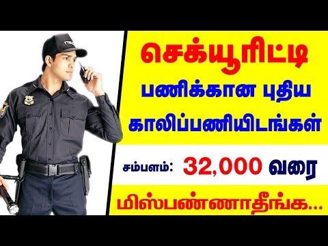 Security Jobs 2019 | செக்யூரிட்டி வேலை 2019 | 10th, 12th Jobs, Degree Jobs | Private Jobs 2019