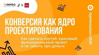 Optimization 2020 Виталий Арбузов Конверсия как ядро проектирования