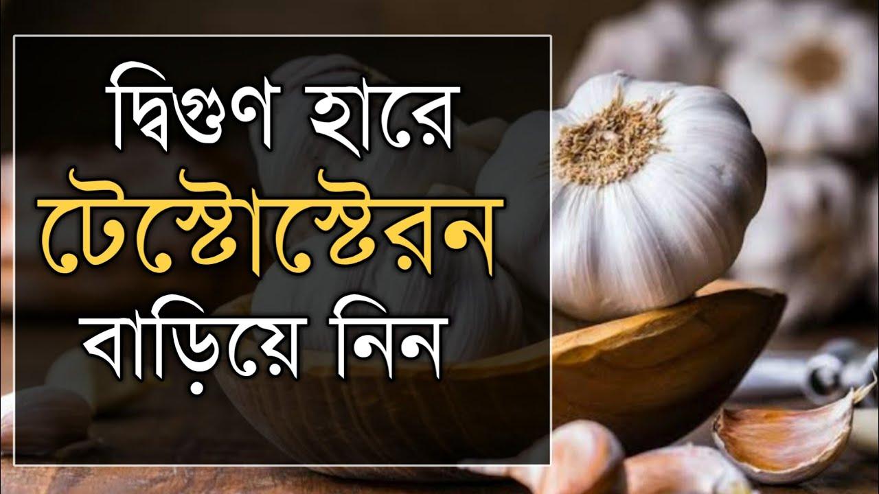 টেস্টোস্টেরন দ্বিগুন হারে বাড়বে যে ৭ টি খাবার খেলে | Testosterone Booster Foods Bangla | [New]