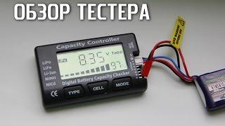 Обзор тестера для аккумуляторов Digital Battery Capacity Cheker