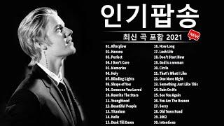팝송 2021 | 트렌디한 최신 팝송 노래 모음 Bes…
