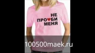 Футболки для девушек с рисунками и надписями(, 2012-06-28T12:15:42.000Z)