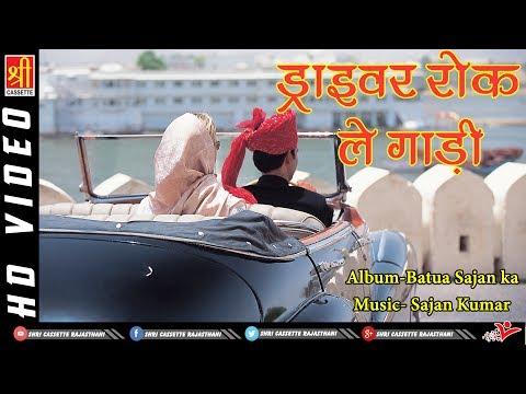 Superhit Rajasthani Song