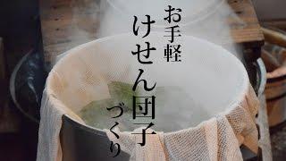 お手軽けせん団子づくり~郷土菓子レシピ