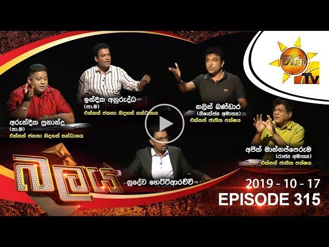 Hiru TV Balaya | Episode 315 | 2019-10-17