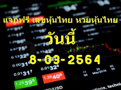 แจกฟรี หวยหุ้นไทย วันนี้ 8 - 03 - 2564