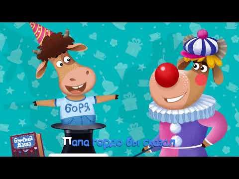 Бурёнка Даша. День рождения    Песни для детей