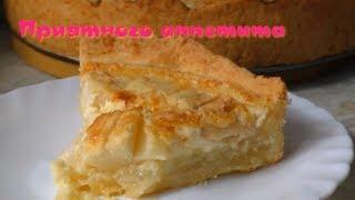 Невероятно вкусный яблочный пирог с рассыпчатым тестом и нежнейшим суфле