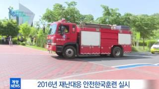 5월 3주 계양구정뉴스_2016년 재난대응 안전한국훈련 실시 영상 썸네일