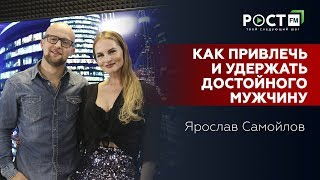 ЯРОСЛАВ САМОЙЛОВ. ЭКСКЛЮЗИВНОЕ ИНТЕРВЬЮ на РОСТ FM